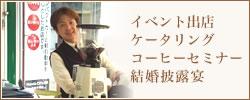 コーヒーセミナー・ケータリング