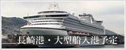 長崎港・大型船入港予定
