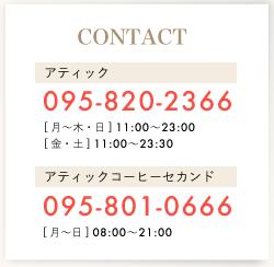 アティック:095-820-2366 サルターレ:095-823-3990 アティックコーヒーセカンド:095-801-0666